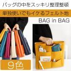 バッグインバッグ フェルト 大きめ 小物入れ インナーバッグ バックイン 整理 トートバッグ  SG