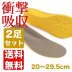 2足セット 20〜29.5cm対応 サイズ調整 衝撃 吸収 インソール 衝撃吸収 中敷き クッション 靴 日本郵便送料無料 CP