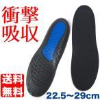 22.5〜29cm対応 サイズ調整 衝撃 吸収 インソール 衝撃吸収 中敷き クッション 靴 メンズ レディース スニーカー 日本郵便送料無料 PK2