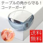 机 コーナーガード 赤ちゃん 透明 柱の角 子供用テーブル コーナー プロテクター 赤ちゃん 安全デスクコーナー 日本郵便送料無料T50-7