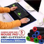 マウスパッド 光学式 大判 大型 ゲーミング レーザー式 ゲーミングマウスパッド 防水 撥水 無地 キーボードマット Y500