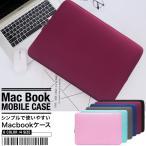 macbook ケース 保護ケース PC インナー ケース スリーブ タブレットケース ノートパソコン ノートPC macbook pro おしゃれ 日本郵便送料無料 PK2-80/85/102