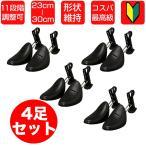 シューキーパー シューツリー  4足セット 型崩れ防止 くつ メンズ 23cm〜30cm 靴の型崩れ防止  靴ケア用品 プラ製