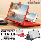 スマホ 拡大鏡 ルーペ スクリーン シアター スクリーン拡大鏡 スクリーンルーペ 画面拡大 見やすい スマホスタンド 日本郵便送料無料 PK2-310