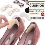 インソール 靴擦れ防止 靴擦れ防止パッド かかと 靴 ヒール ソフトパッド シューケア サポーター パカパカ防止 日本郵便送料無料 YB-10