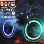 自転車ライト バルブライト LEDライト 自転車バルブキャップ LEDライト 安全ライト サイクリングアイテム 自転車 ドレスアップ 日本郵便送料無料 T50-19