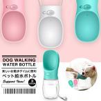 携帯水筒 ペット用水筒 ウォーターボトル 水飲み 水筒 ペット用品 カップ 便利 犬 猫 350ml 安全 マナー 日本郵便送料無料 K250-185