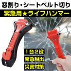 ガラス割り ガラスハンマー シートベルトカッター付き 非常時 緊急時 脱出用 車用 ツール 常備品 窓 自動車 K250-149