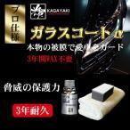ガラスコーティング剤 輝 ガラスコートα 30ml 2台分