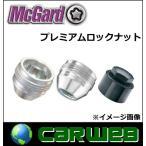 正規品 McGard/マックガード 品番:MCG-29166 プレミアムロックナット サイズ:M12×P1.5 カラー:クロームキャップ 座面:テーパー 貫通タイプ