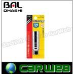 大橋産業 BAL(バル) 品番:No.73 アルミホイール対応ソケット 17mm