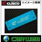 CUSCO (クスコ) アジャストナンバーステー 品番:00B 550 AL スバル WRX STI 型式:VAB 年式:2014.8〜