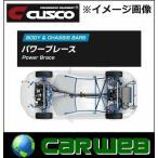 CUSCO (クスコ) パワーブレース 品番:925 492 RC トヨタ エスティマ 型式:GSR50W 年式:2006.1〜