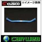 CUSCO (クスコ) フロント ロワアームバー Ver.1 品番:332 475 A ホンダ オデッセイ 型式:RA6 年式:1999.12〜2003.1
