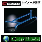 CUSCO (クスコ) フロント ロワアームバー Ver.2 品番:630 477 A スズキ ワゴンR-RR 型式:MH21S 年式:2003.9〜2007.4