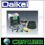 Daikei (大恵産業) 品番:S314 ステアリングボス エアバッグ車用 ホンダ バモスホビオ HM3 H15.1〜24.6