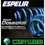 ESPELIR/エスペリア SuperDownsus (スーパーダウンサス) 1台分セット 品番:ESS-1264 スズキ ラパンショコラ 型式:HE22S H25/6〜 K6A