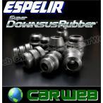 ESPELIR/エスペリア スーパーダウンサスラバー フロント用 品番:BR-223F ダイハツ ムーヴ 型式:L900S H10/10〜14/10 EF-VE