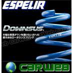 ESPELIR (エスペリア) Downsus (ダウンサス) 1台分 品番:ESS-2368 スズキ アルト 型式:HA24S