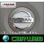 JDM(ジェイディーエム) 品番:JSE-N02SL シャイニングデコシート ステアリングエンブレム シルバー ニッサン モコ 02.4〜06.2 MG21S