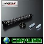 JDM(ジェイディーエム) 品番:JCB-80CBB リアルカーボンショートアンテナ 80mm ブラック/ブラック BMW Z4(E89) 09.5〜 LM25.30