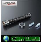 JDM(ジェイディーエム) 品番:JCB-80CBC リアルカーボンショートアンテナ 80mm ブラック/クローム プジョー 407SW 05.6〜11.6 D2###