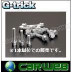 G-trick (Gトリック) SUPER SPACER System1 System2専用ボルト M14×1.5 60テーパー 17HEX 首下:45mm カラー:シルバー [ボルト1本単位] [代金引換不可]