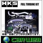 HKS フルタービンキット [11003-AZ001] マツダ RX-7 型式:FD3S エンジン:13B-REW 年式:91/10〜