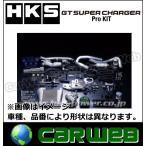 HKS GTスーパーチャージャー プロキット [12001-AH007] ホンダ CR-Z 型式:ZF1 エンジン:LEA-MF6 年式:10/02〜12/09