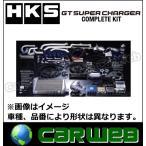 HKS GTスーパーチャージャー コンプリートキット [12001-AT010] トヨタ アルファード 型式:GGH20W/GGH25W エンジン:2GR-FE 年式:08/05〜15/01