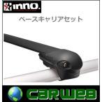 CARMATE inno ルノー カングー KWK4M H21.9〜 5ドア/ルーフレール付車 フット:XS100+バー:XB108/XB108(ブラック) 1台分セット