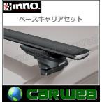 CARMATE inno スバル インプレッサ GH/GR系 年式:H19.6〜H26.8 5ドアハッチバック フット:XS350+フック:TR145+バー:XB123/XB115 エアロベース スルータイプ
