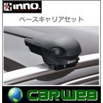 CARMATE inno スズキ ハスラー MR31S/MR41S H26.1〜 5ドア/ダイレクトルーフレール付 フット:XS400+フック:TR144+バー:XB108/XB100 フラッシュタイプ