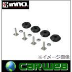 CARMATE inno (カーメイト イノー) 品番:BRP11 ボックス用Tスロットアダプター