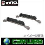 CARMATE inno (カーメイト イノー) 品番:XA927 グラビティ エアロベース用 スキー/スノーボードキャリア