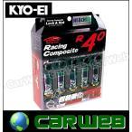 KYO-EI RC-13N レーシングコンポジットR40 ロック&ナットセット M12×P1.25 17HEX 全長:44mm ネオクロ 20個(ナット16/ロック4)
