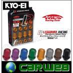KYO-EI KIC1U レデューラレーシング ロック&ナットセット 20個入 M12×P1.5 19HEX 全長:35mm ブルー 20個(ナット16/ロック4)