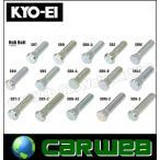 KYO-EI SBH-2 20mmロングハブボルト ホンダ M12×P1.5 スプライン径:12.3mm 長さ:58mm 1本