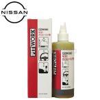 PITWORK (ピットワーク) 品番:KA150-30090 NC81オイルシーリング剤 オイルもれ止め 容量:300ml