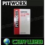 PITWORK/ピットワーク No,KA391-20000 ウィンドウ撥水 12ヶ月 (大容量タイプ) 容量:200ml(100ml×2本入)