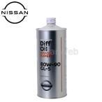 日産純正 品番:KLD33-80901 デフオイルハイポイドスーパー GL-5 80W-90 (80W90) 荷姿:1L ※日産純正オイル以外同梱不可