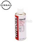 PITWORK (ピットワーク) 品番:KA771-42000 スプレーグリース 防錆潤滑剤 容量:420ml