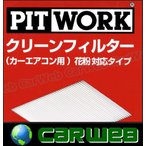 PITWORK (ピットワーク) 花粉対応タイプ クリーンフィルター AY684-TY006 ヴィッツ 型式:KSP90,NCP91/95,SCP90 年式:05.02-10.12
