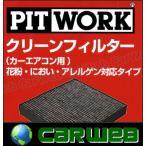 PITWORK (ピットワーク) 花粉/におい/アレルゲン対応タイプ クリーンフィルター AY685-MT002 パジェロ 型式:V63/65/68/73/75/78W 年式:99.06-06.10