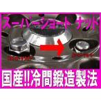 【1個あたり100円】 スーパーショートナット 袋タイプ 軽自動車用 高品質EZUMI製