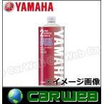 YAMAHA (ヤマハ) SUPER RS (スーパーRS)  2サイクルオイル 荷姿:1L