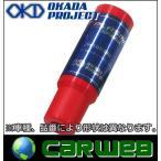 OKADAPROJECTS (オカダプロジェクツ) プラズマスパーク 品番:SP244001R スバル WRX STi 年式:H26.8〜 型式:VAB エンジン:EJ20ターボ