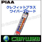 PIAA (ピア) クレフィットプラス ワイパーブレード 品番:CFG55 長さ:550mm
