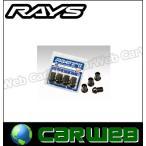 RAYS (レイズ) 17HEX レーシングナット M12×1.5 BK(ブラック) 35mm(ミディアムタイプ) 4個パック 74130000222BK