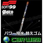 SOFT99 glaco(ガラコ) パワー撥水 替えゴム 台形型 品番:No,37/商品コード:04537 長さ:700mm